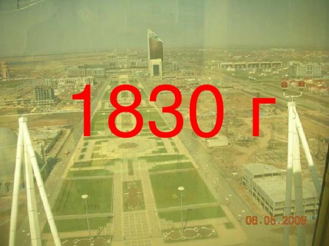 1830 г