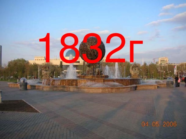 1832г