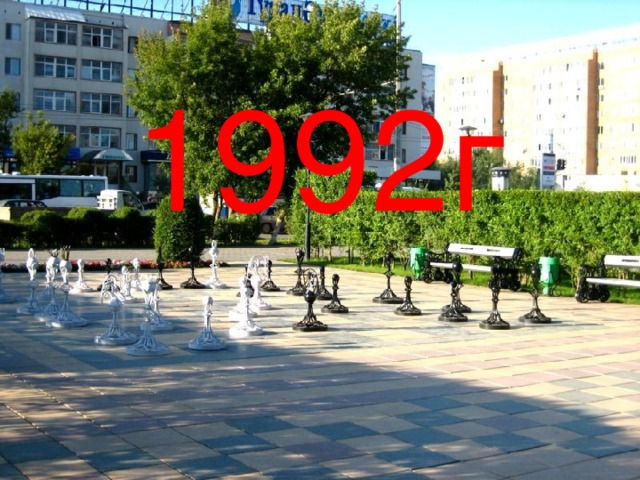 1992г