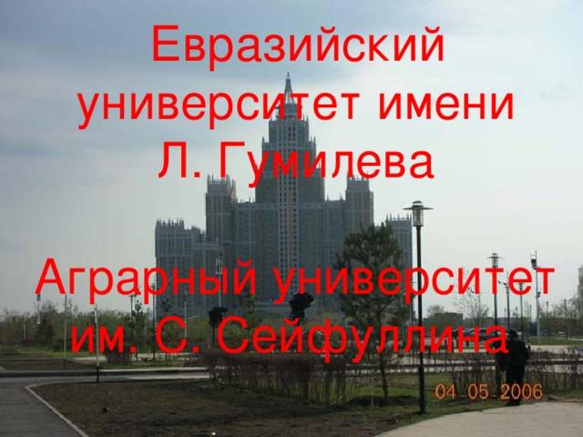 Евразийский университет имени Л.Гумилева Аграрный университет им.С.Сейфуллина