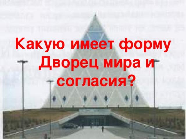 Какую имеет форму Дворец мира и согласия?