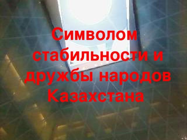 Символом стабильности и дружбы народов Казахстана