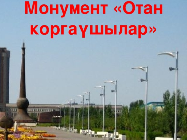 Монумент «Отан корга ү шылар»