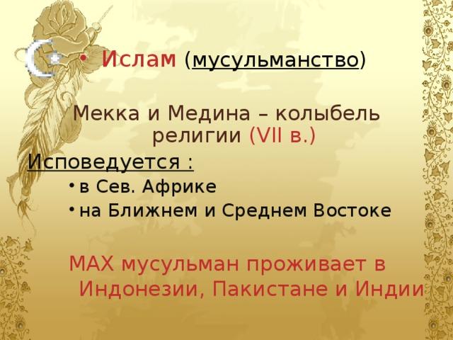 Ислам ( мусульманство ) Мекка и Медина – колыбель религии  (VII в.) Исповедуется :