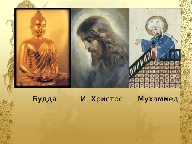 Будда И. Христос Мухаммед