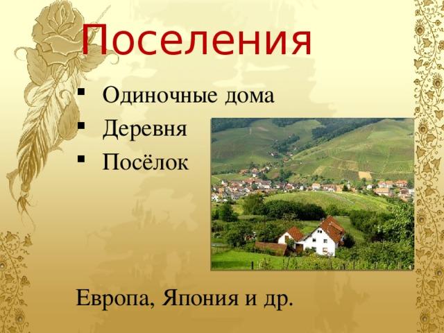 Поселения Одиночные дома Деревня Посёлок Одиночные дома Деревня Посёлок Европа, Япония и др.