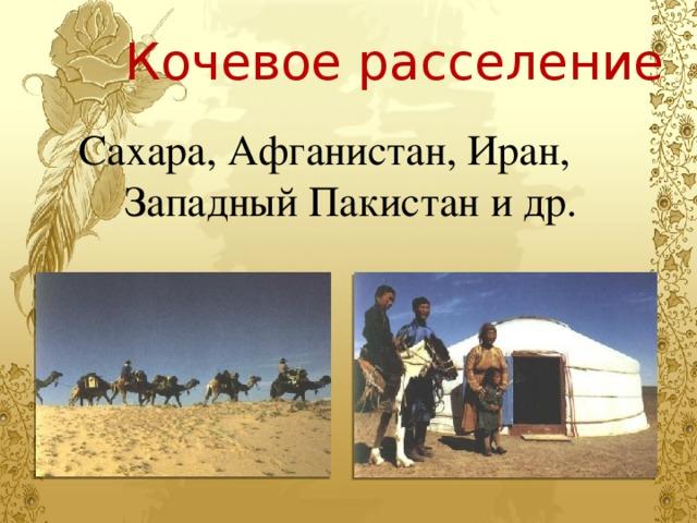 Кочевое расселение Сахара, Афганистан, Иран, Западный Пакистан и др.