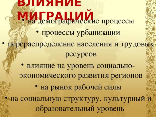 ВЛИЯНИЕ МИГРАЦИЙ
