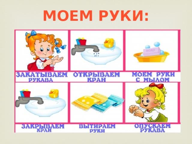 МОЕМ РУКИ: