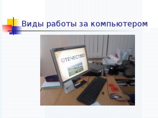 Виды работы за компьютером