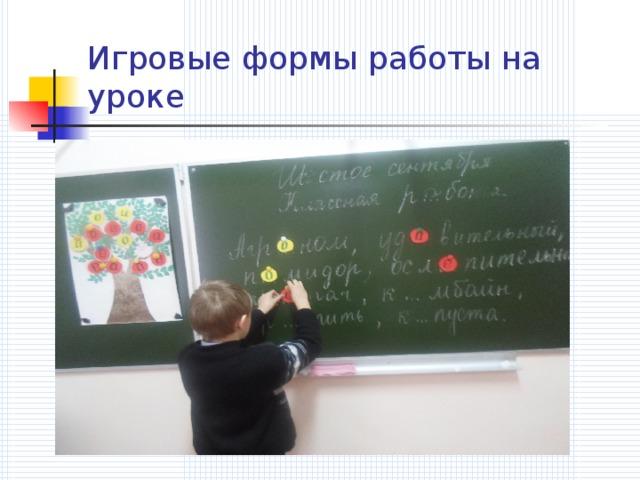 Игровые формы работы на уроке