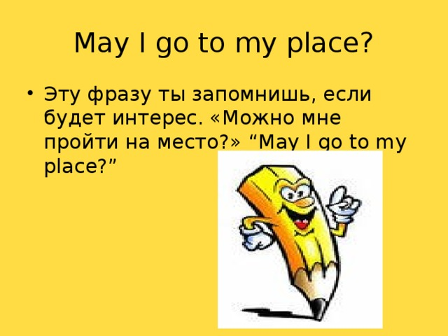 May I go to my place?