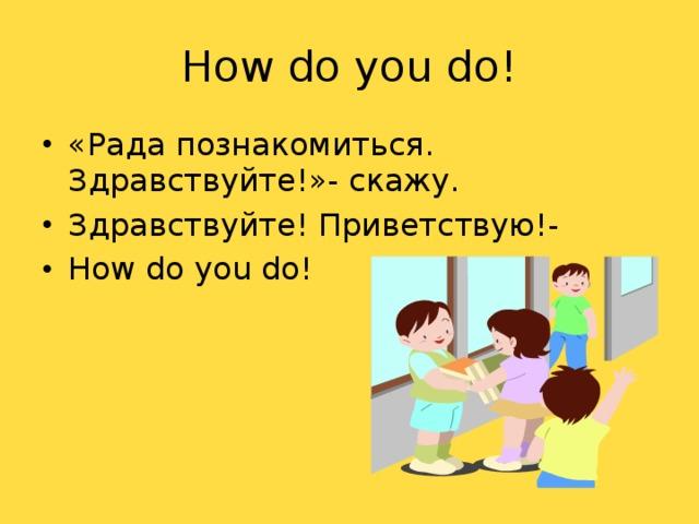 How do you do!