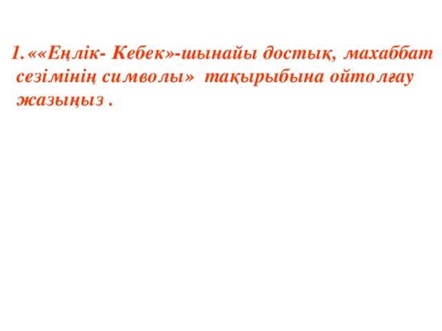 ««Еңлік- Кебек»-шынайы достық, махаббат