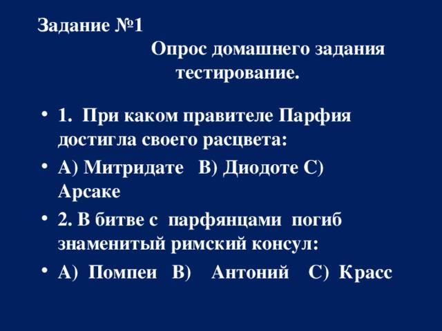 Задание №1  Опрос домашнего задания  тестирование.