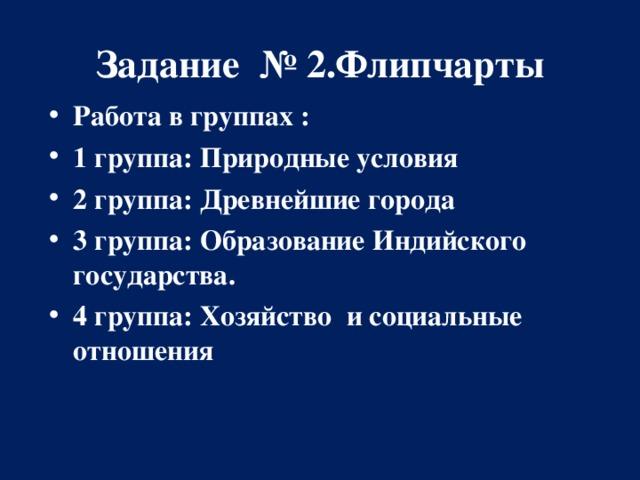 Задание № 2.Флипчарты