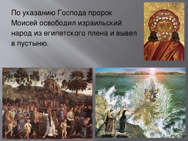 По указанию Господа пророк Моисей освободил израильский народ из египетского плена и вывел в пустыню.