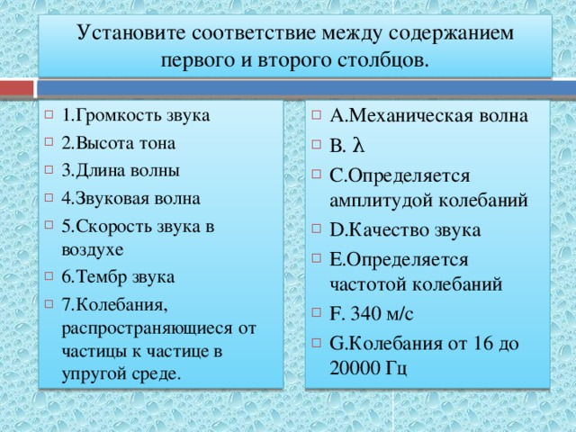 Установите соответствие между содержанием первого и второго столбцов.