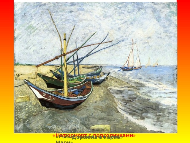 «Натюрморт с подсолнухами» «Рыбачьи лодки в Сент – Мари» «Дорожка в парке»