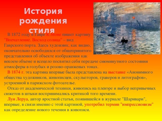 История рождения стиля  В 1872 году в Гавре К.Моне пишет картину