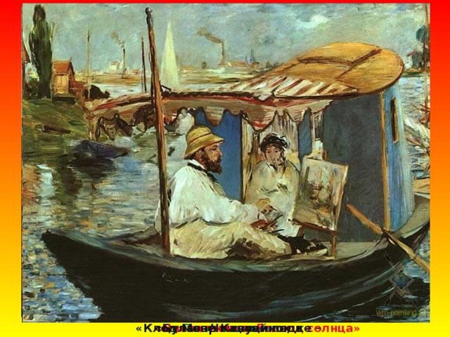 «Поле с маками» «Чтица» «Впечатление. Восход солнца» «Бульвар Капуцинок в Париже» «Клод Моне в своей лодке – студии»