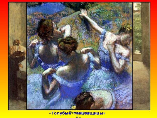 «Репетиция» « Голубые танцовщицы»