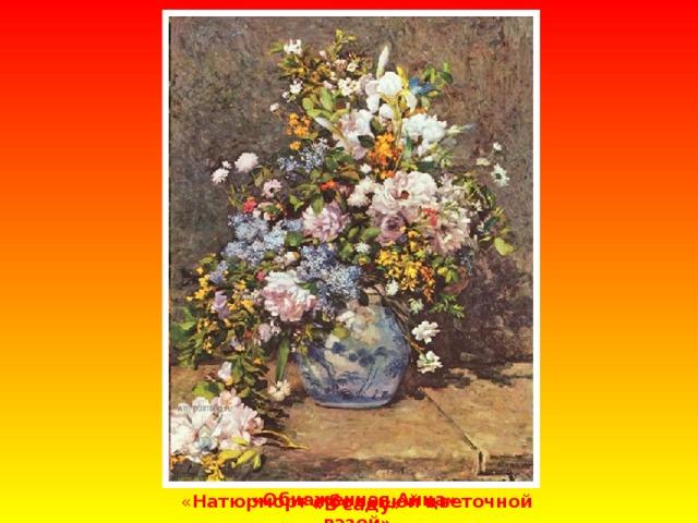 «Обнаженная Анна» « Натюрморт с большой цветочной вазой» «В саду»