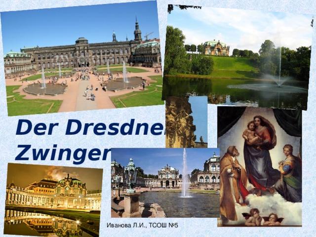 Der Dresdner  Zwinger Иванова Л.И., ТСОШ №5