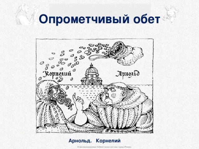 Опрометчивый обет   Арнольд. Корнелий © Централизованная библиотечная система города Пскова