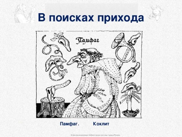 Памфаг. Коклит В поисках прихода © Централизованная библиотечная система города Пскова