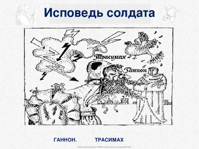 Исповедь солдата ГАННОН. ТРАСИМАХ © Централизованная библиотечная система города Пскова