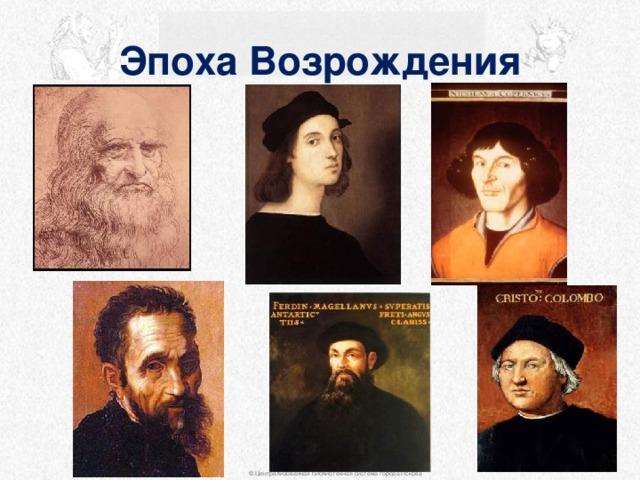 Эпоха Возрождения © Централизованная библиотечная система города Пскова