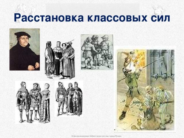 Расстановка классовых сил © Централизованная библиотечная система города Пскова