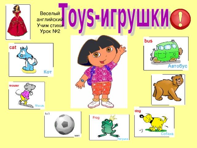 Веселый английский Учим стихи Урок №2 Frog Лягушка