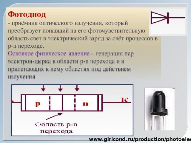 фотодиоды применение схемы состоит трех
