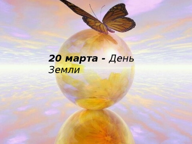 20 марта - День Земли
