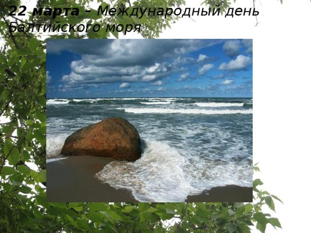 22 марта – Международный день Балтийского моря
