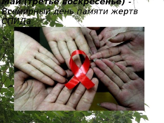 Май (третье воскресенье) - Всемирный день памяти жертв СПИДа