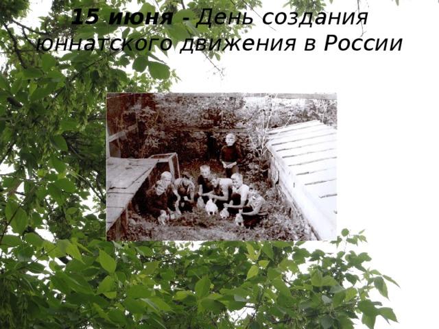 15 июня - День создания юннатского движения в России