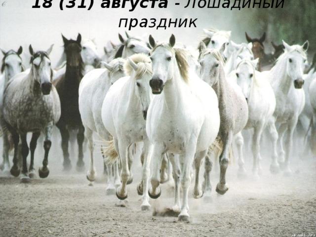 18 (31) августа - Лошадиный праздник