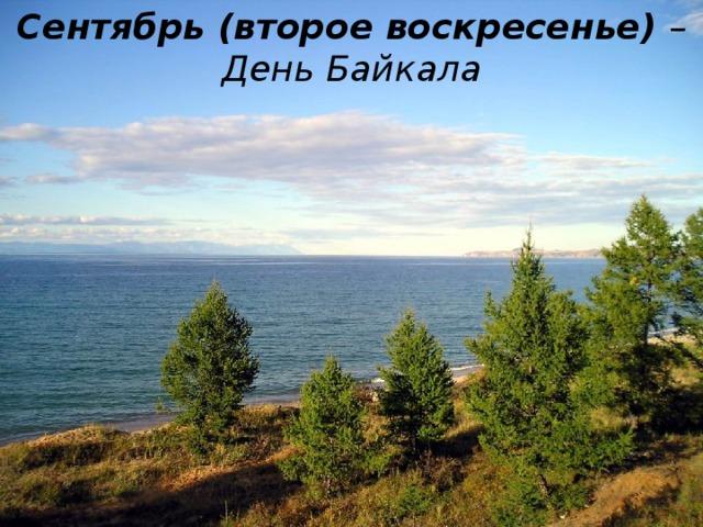 Сентябрь (второе воскресенье) – День Байкала