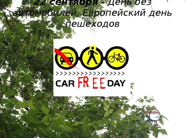 22 сентября - День без автомобилей, Европейский день пешеходов