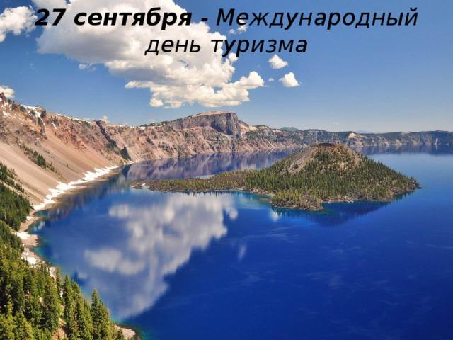 27 сентября - Международный день туризма