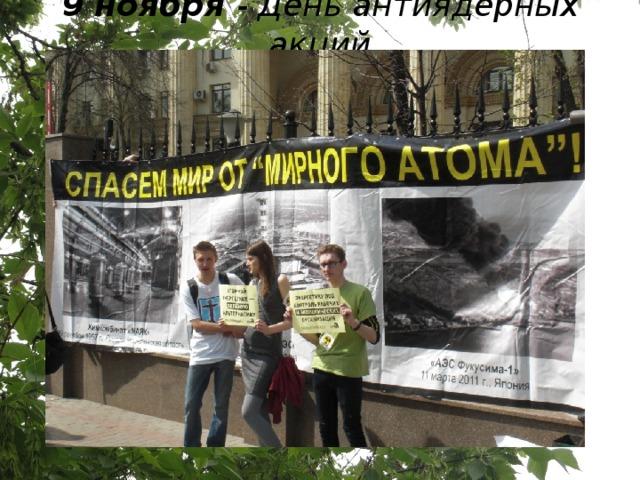 9 ноября - День антиядерных акций