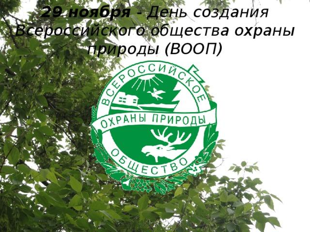 29 ноября - День создания Всероссийского общества охраны природы (ВООП)
