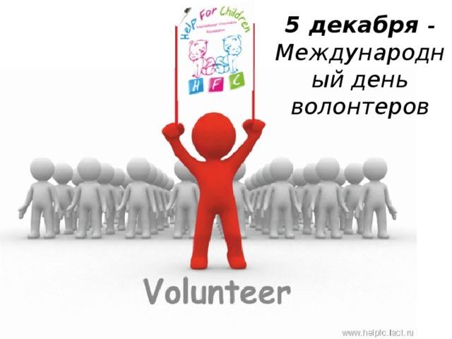 5 декабря - Международный день волонтеров