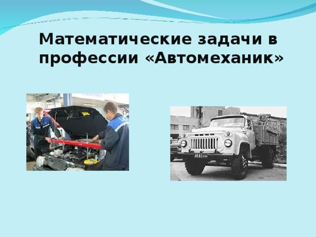 Математические задачи в профессии «Автомеханик»