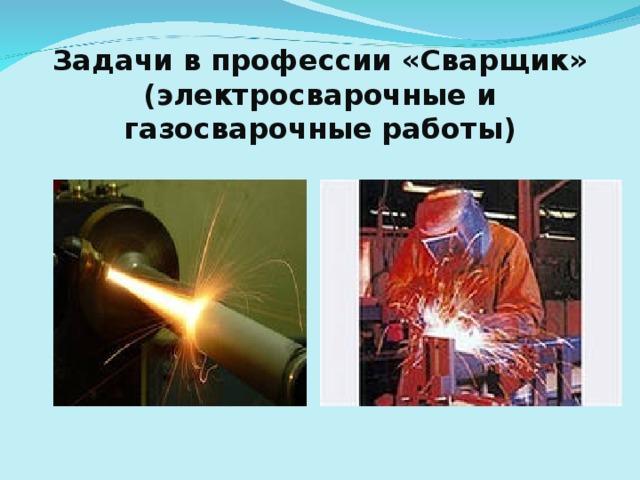Задачи в профессии «Сварщик» (электросварочные и газосварочные работы)