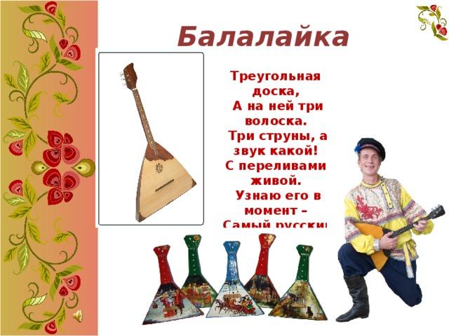 Новогодняя балалайка стихи