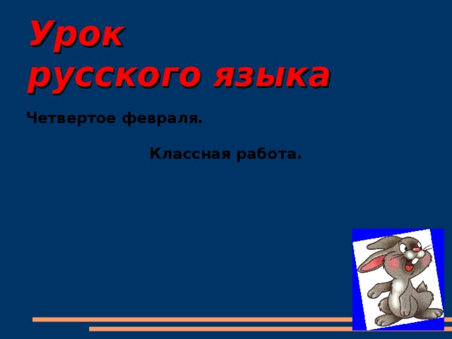 Урок  русского языка  Четвертое февраля.  Классная работа.